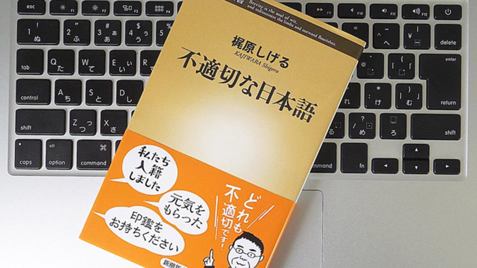 「そうなんですね」に感情はあるか? 意外に多い「不適切な日本語」