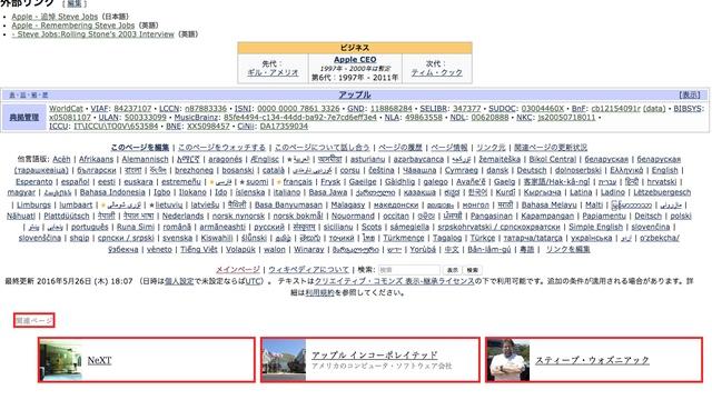 160527wikipedia3.jpg