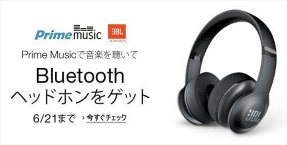 約2万円のJBL Bluetoothヘッドホンが無料に。Amazon「プライムミュージック」でキャンペーン実施中