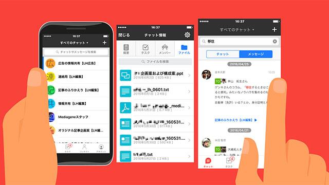 160613_chatwork_logsearch.jpg