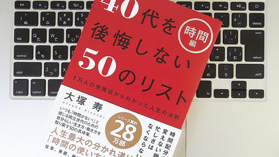「40代」のための、時間の使い方に関する7つのルール
