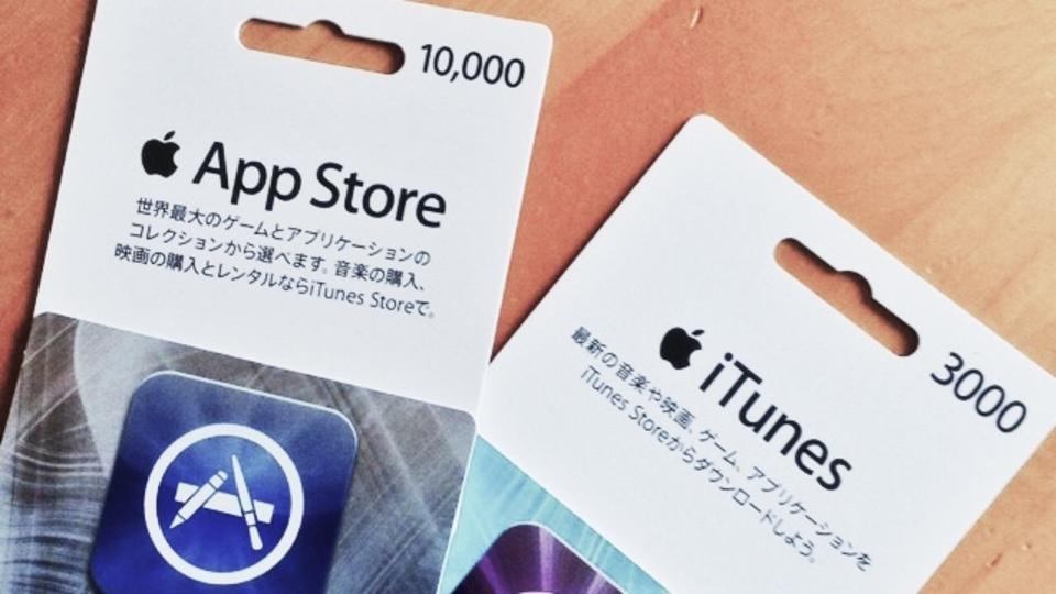 Appleのアプリの返金申請が予想以上に簡単だった