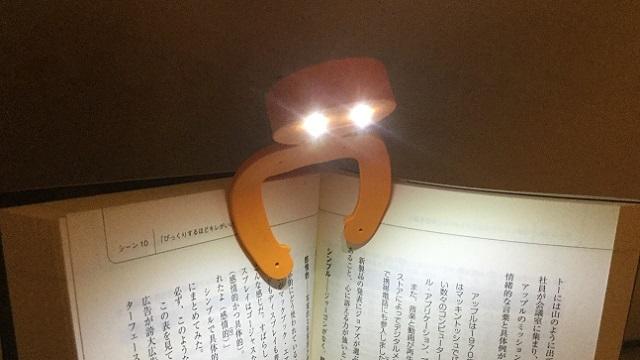 目ヂカラで読書時間を楽しくしてくれるLEDライト【今日のライフハックツール】
