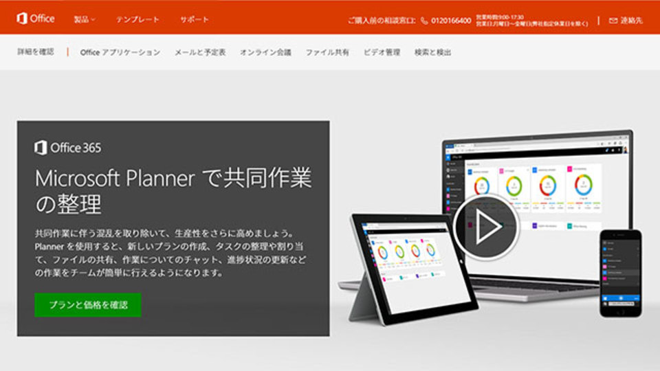 Microsoft、Trelloに類似したプロジェクト管理ツール『Planner』提供開始