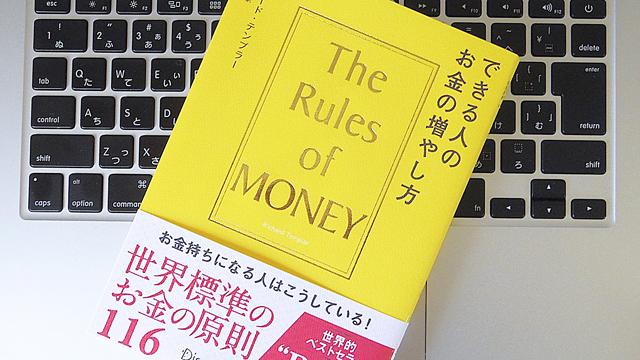 お金持ちになるために知っておくべき「お金」に対する考え方