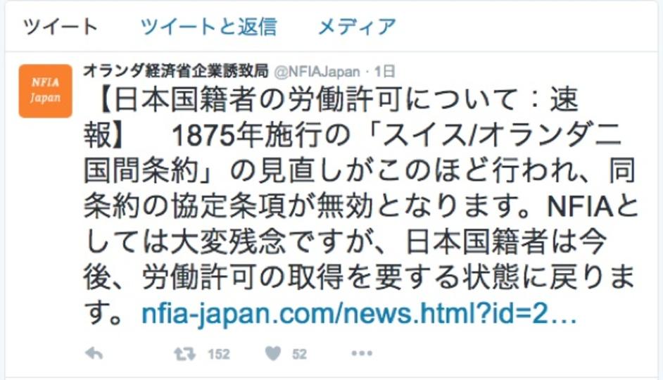 オランダ政府、日本人に認められた特権の見直しを発表