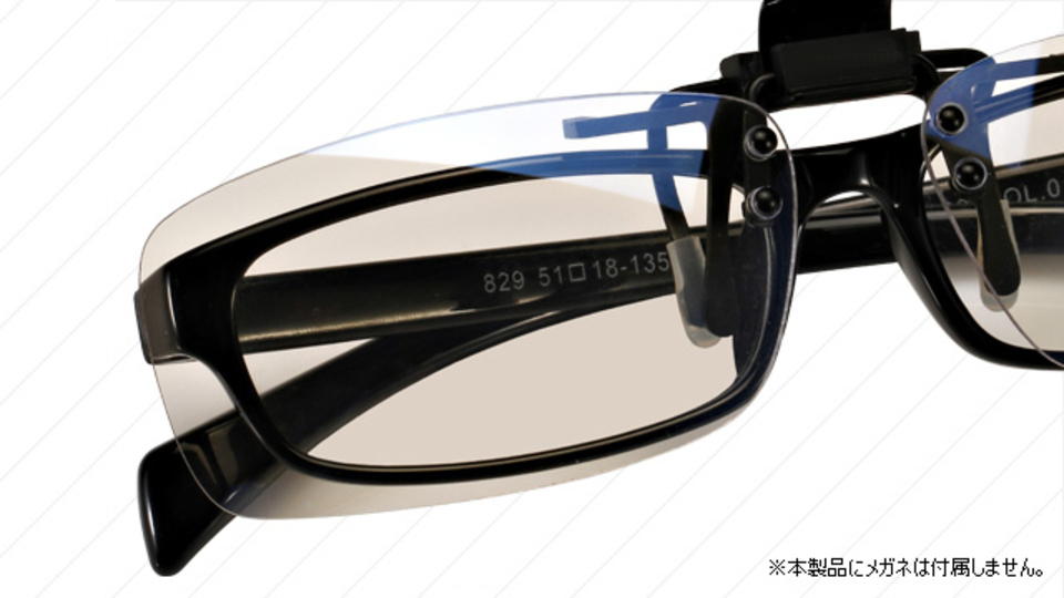 ブルーライト対策のためにメガネを買い替えなくてもいい【今日のライフハックツール】
