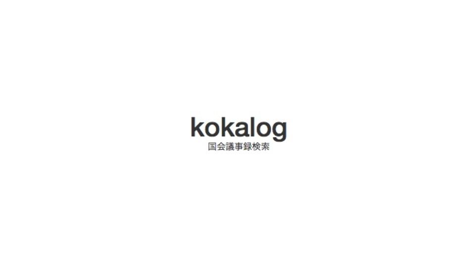 戦後の国会議事録をキーワード検索できるサイト「kokalog」