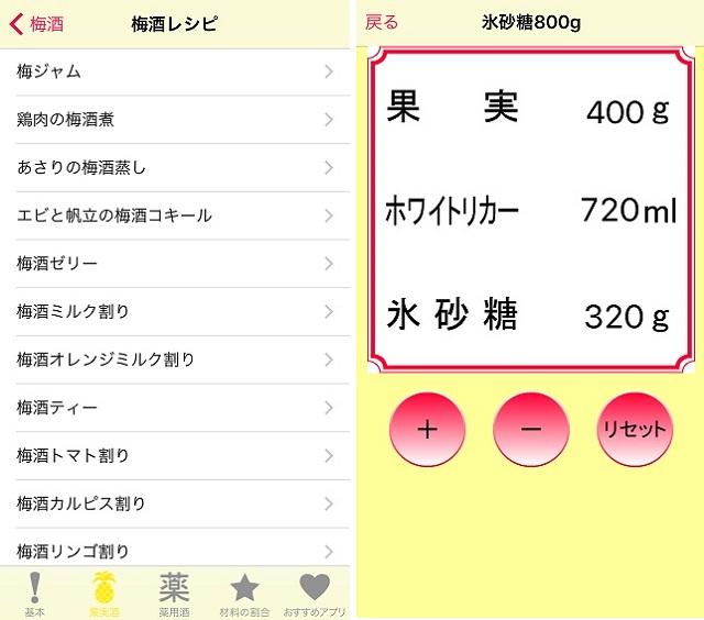 160704_umesyuapp_003.jpg
