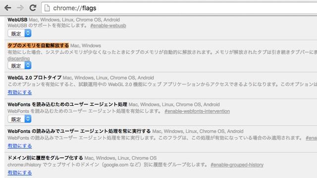 160712chrome_ram2.jpg