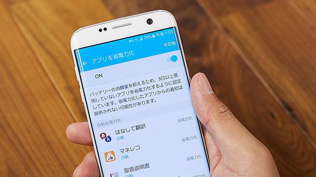 160722_gs7e_app.jpg
