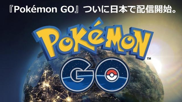 『ポケモンGO』日本で配信開始!ダウンロードはこちらからどうぞ