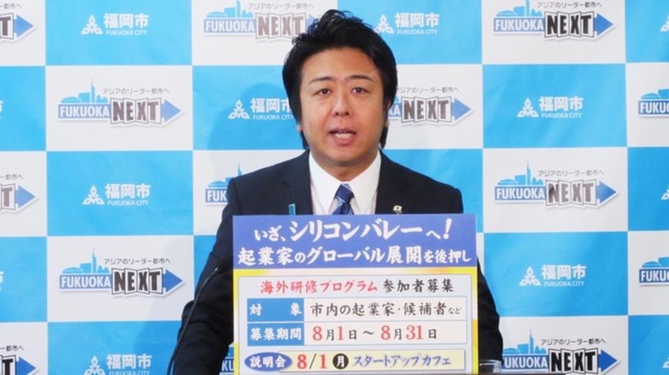 「シリコンバレーを視察」するチャンス!福岡市が起業家・起業志望者向け海外研修プログラム『Global Challenge! STARTUP TEAM FUKUOKA』参加者を募集開始