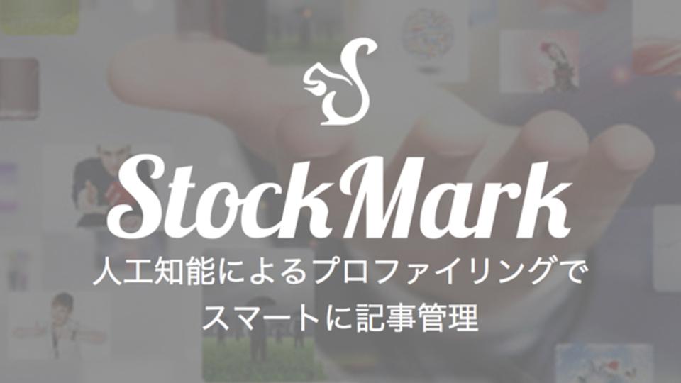 「積ん読」ならぬ「積みブックマーク」を解消するアプリ『StockMark』【今日のライフハックツール】