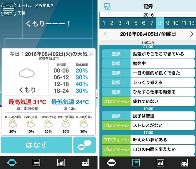 160809_selfapp_02.jpg