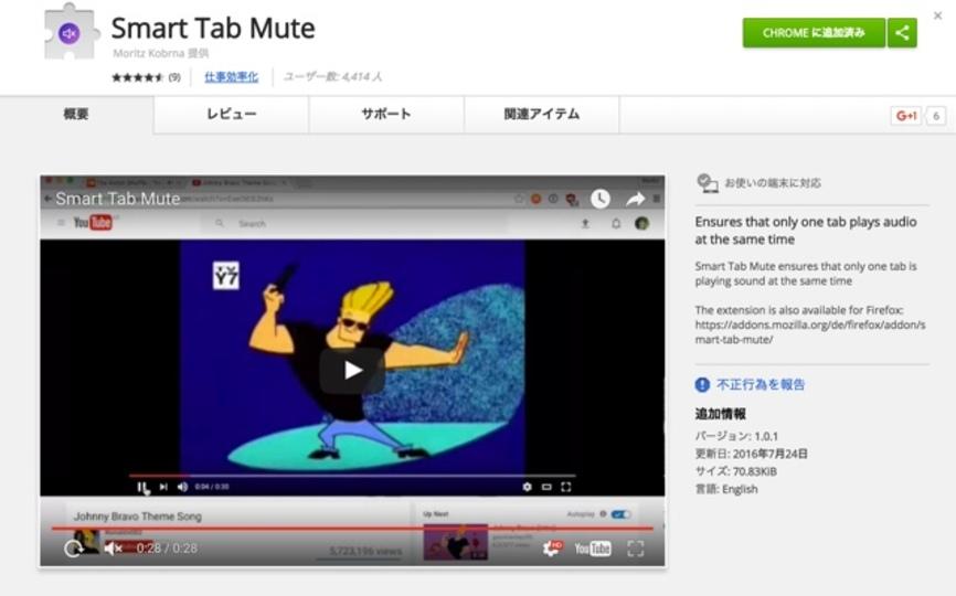 今見ているタブだけ音声をONにできる拡張機能「Smart Tab Mute」
