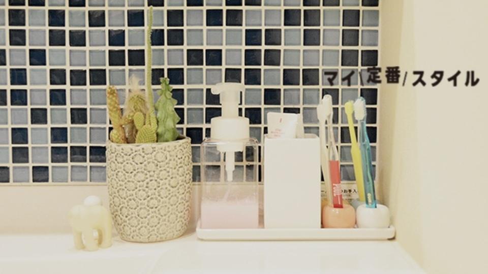 無印の「白磁トレー」で散らかりがちな洗面まわりをスッキリさせよう