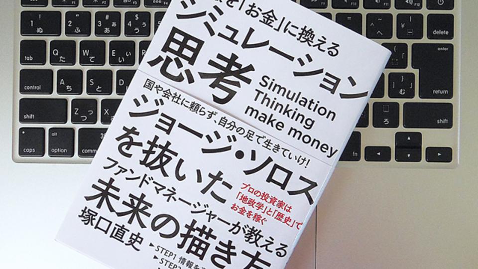 情報をお金に変えるための「シミュレーション思考」とは?