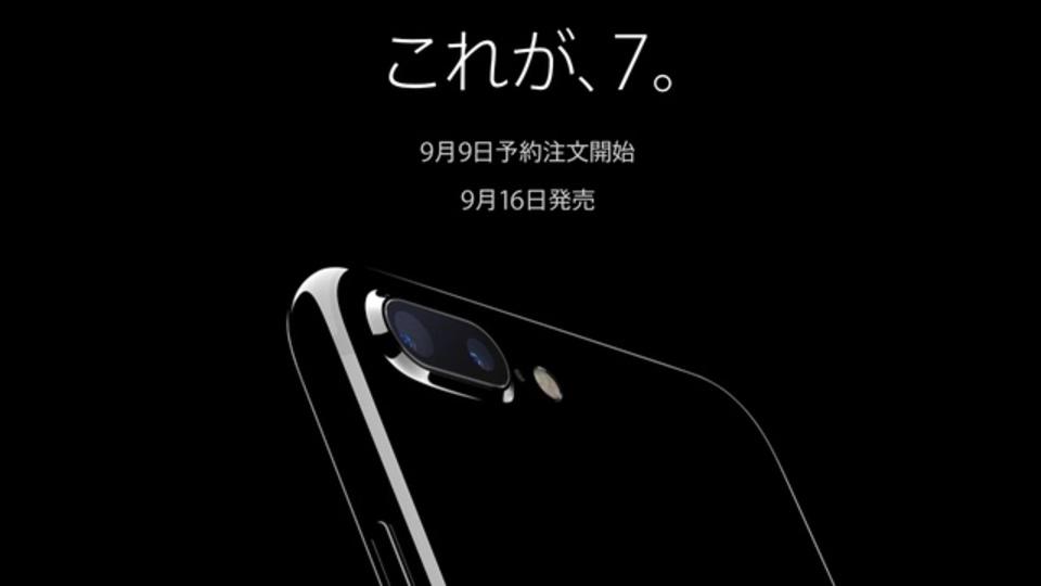iPhone 7はFeliCa対応、防水機能も追加。「過去最高のiPhone」になるか?2016年9月Apple Special Eventまとめ