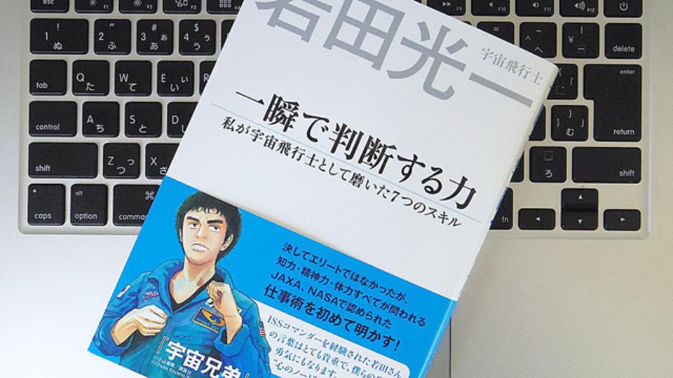 仕事は「優先順位」を決めるところからはじまる。宇宙飛行士・若田光一さんに学ぶビジネススキル