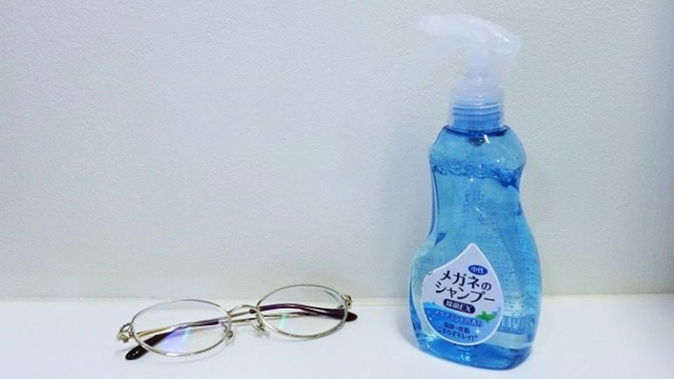メガネの汚れは「拭く」より「洗う」のほうがよい【今日のライフハックツール】
