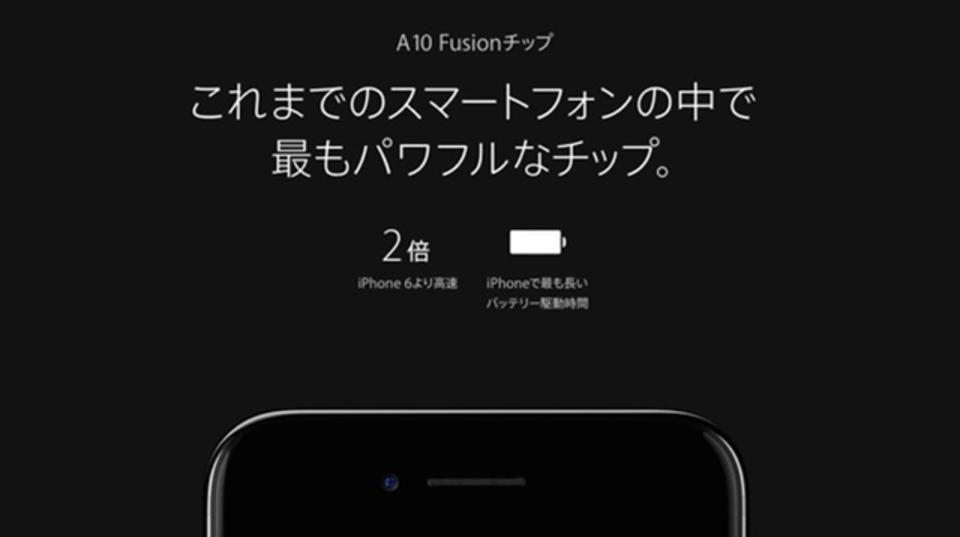 iPhone 7の「バッテリー容量」は増えたのか、減ったのか?