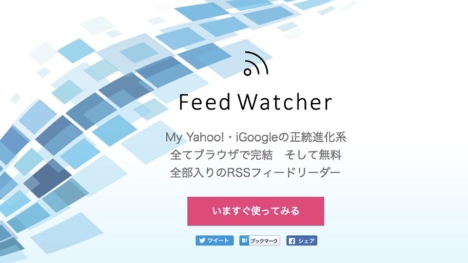 iGoogleのようにRSSフィードを自由に配置できるサイト「Feed Watcher」