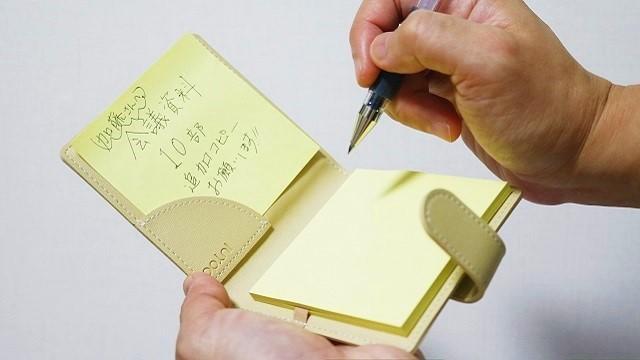付箋紙を携帯メモ帳にできるケース【今日のライフハックツール】