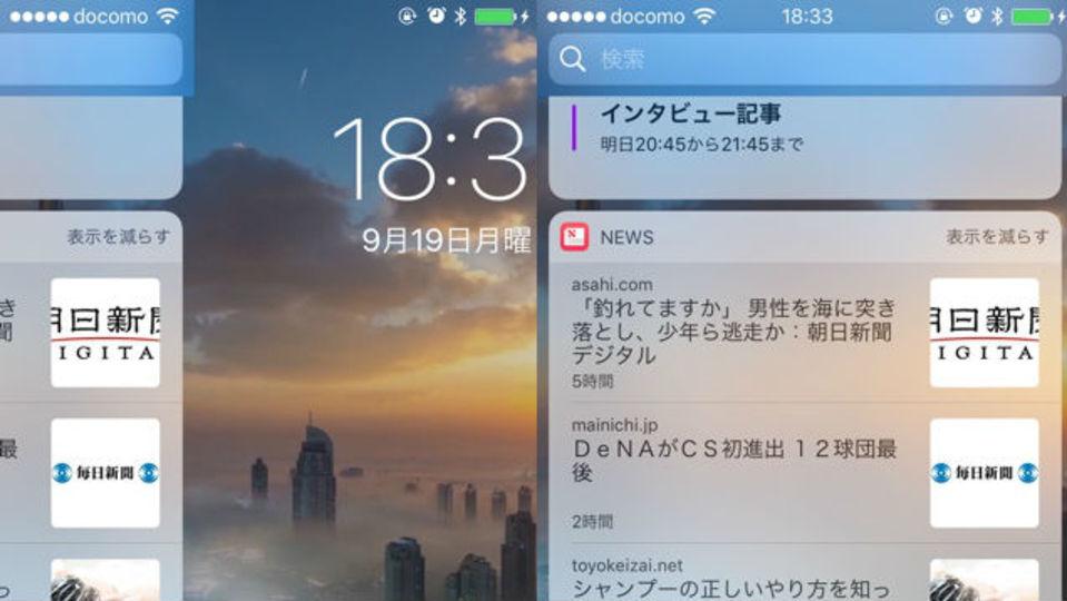 iPhoneのロック画面からウィジェットを消す方法