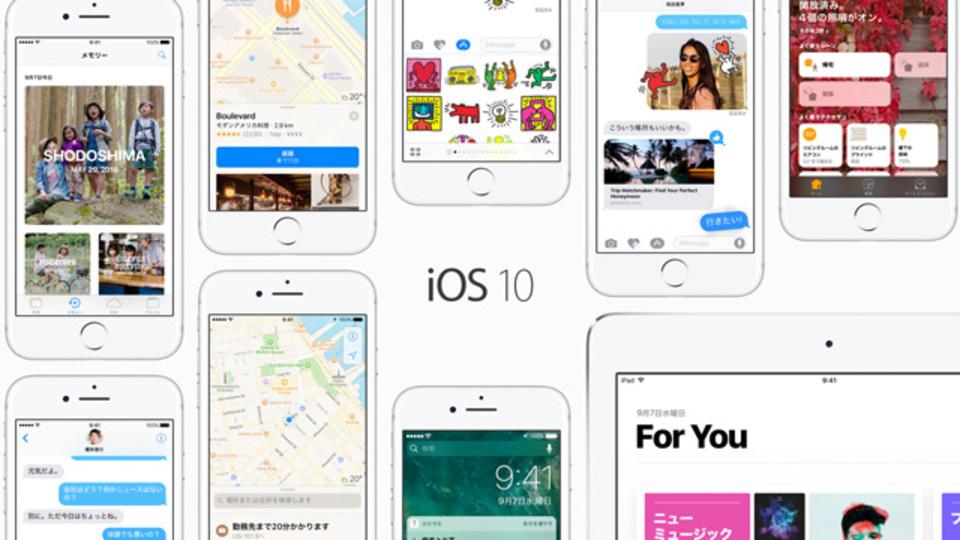 iOS 10で登場した新機能、2分でわかるまとめ
