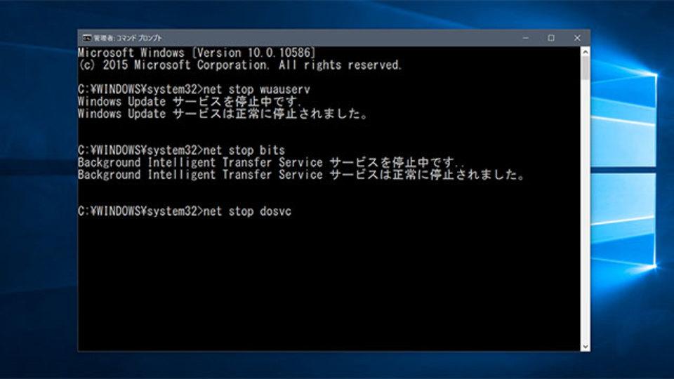 Windows Updateの自動ダウンロードを一時停止する方法