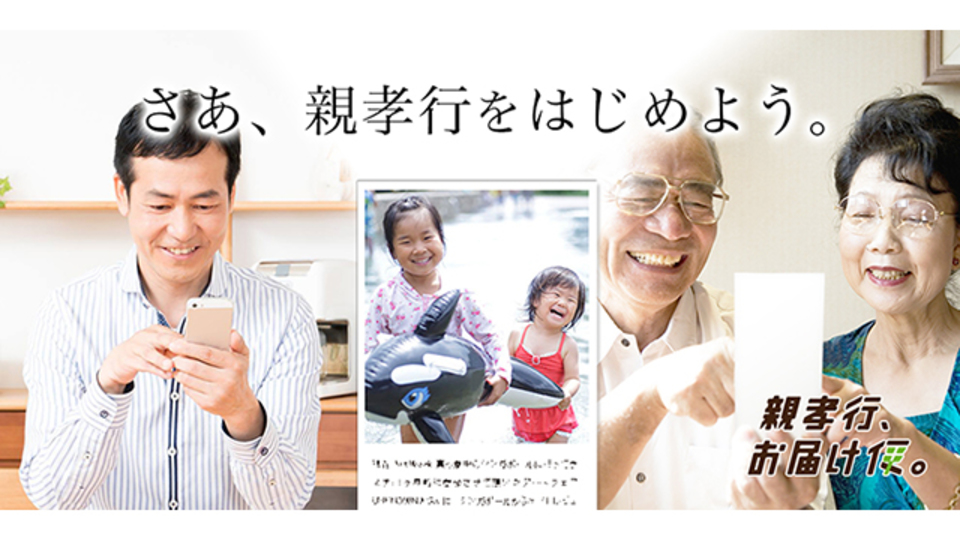 SNSのポストをまとめて「親への手紙」にしてくれるサービス【今日のライフハックツール】