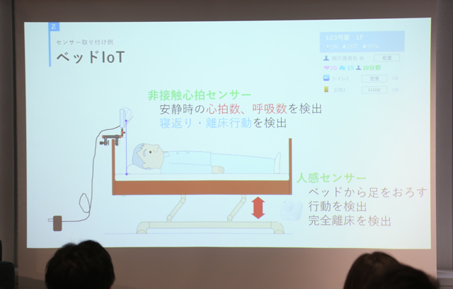iot_event23.jpg