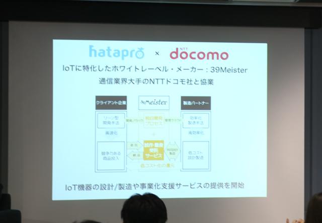 iot_event28.jpg