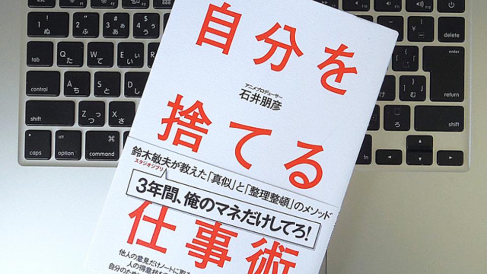 スタジオジブリで、鈴木敏夫プロデューサーが教えてくれたこと。~自分を「捨てる仕事術」とは?
