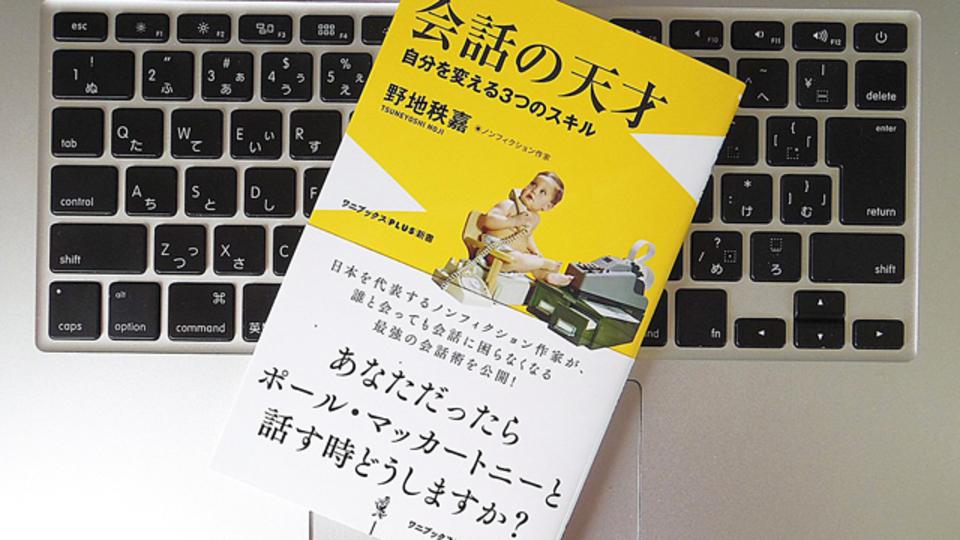 高倉健さん唯一のインタビュー集を出版したノンフィクション作家が考える、ビジネスにおける会話術