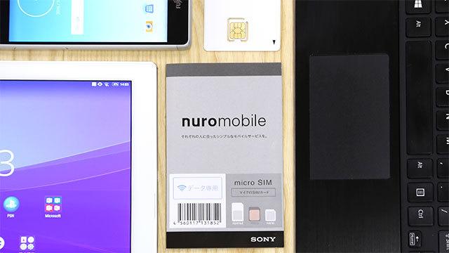 1GB=200円の明朗会計。タブレットや2台目スマホの「サブSIM」にぴったりな『nuroモバイル』