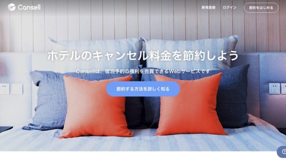 キャンセル代を節約、宿泊予約の権利を売買できるサービス「Cansell」