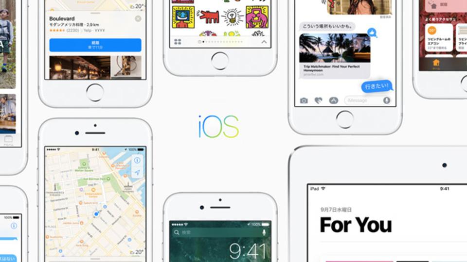 今すぐ変更すべき「iOS 10」の設定10選