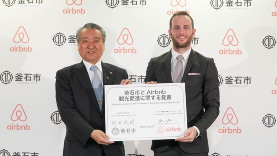 日本初!Airbnbと岩手県釜石市が観光分野での提携を発表