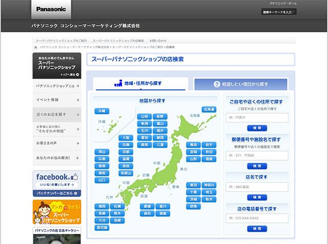 161028_pana_shop.jpg