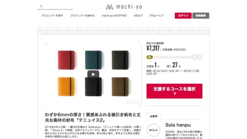 ※追記あり! 厚さ6mmの「薄い財布」も登場。オンラインモール「machi-ya(マチヤ)」にてクラウドファンディングがスタート