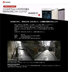 161111_huawei_p9_contest.jpg