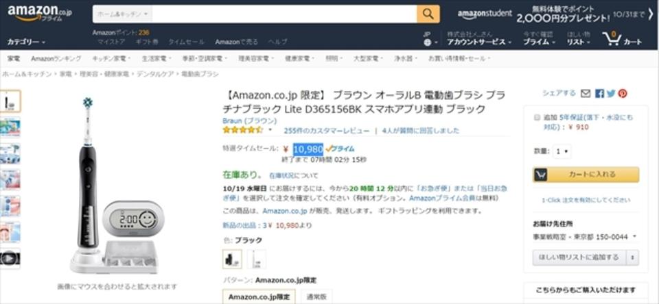 Amazonで本日限定20%OFF。スマホアプリと連動するブラウンの電動歯ブラシ「オーラルB」がタイムセール中