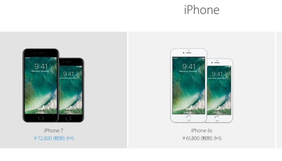 今さら聞けない、5種類あるiPhoneの選び方
