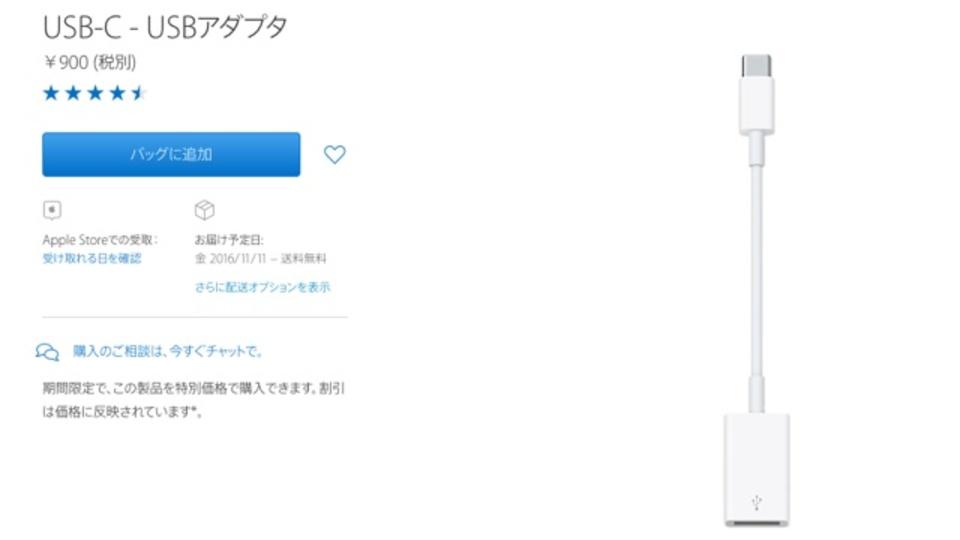 Apple、USB-Cドングルの値下げを迫られる