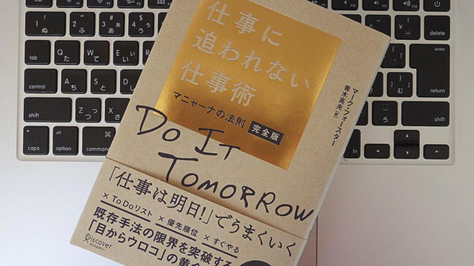 基本的に今日入ってきた仕事は「明日やる」。仕事を効率化する「マニャーナの法則」とは?