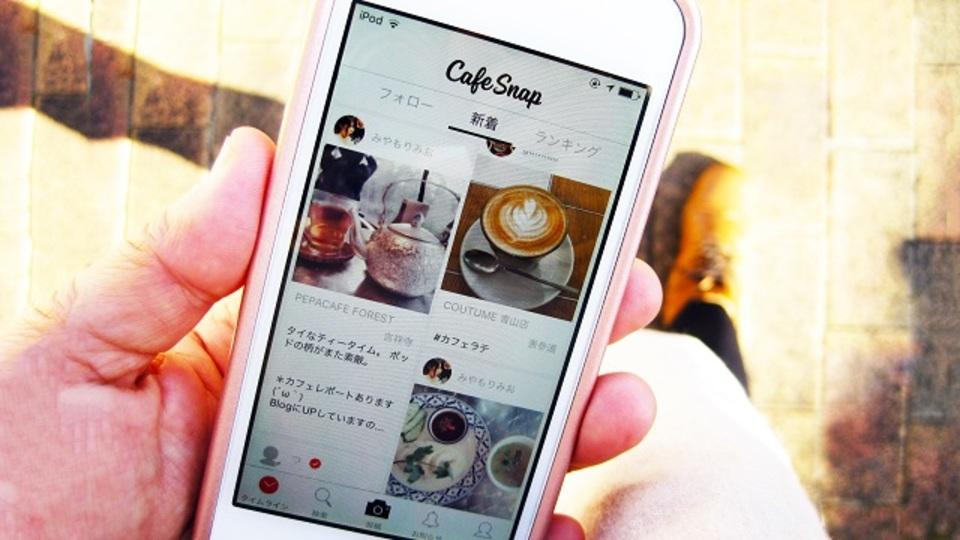 チェーン店以外のカフェ情報に特化したアプリ『CafeSnap』【今日のライフハックツール】