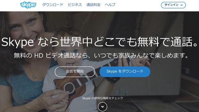 ブラウザ上でSkypeが利用可能に