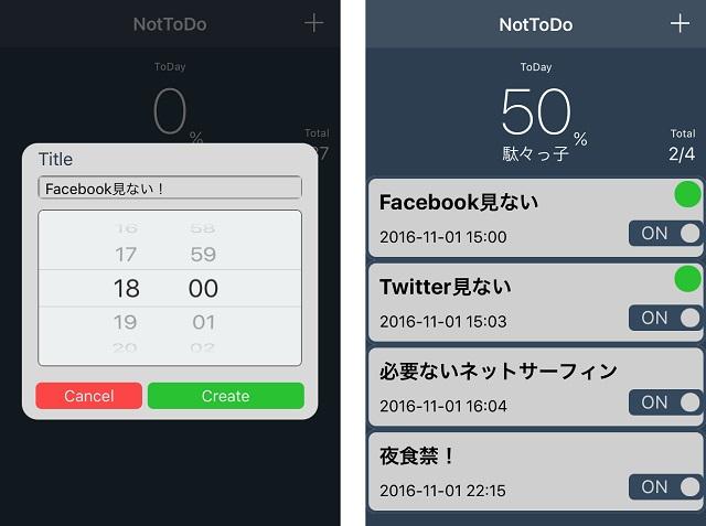 161124_nottodo_02.jpg